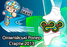 Олімпійські Ролер Старти 2013